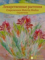 Лекарственные растения. Траволечение