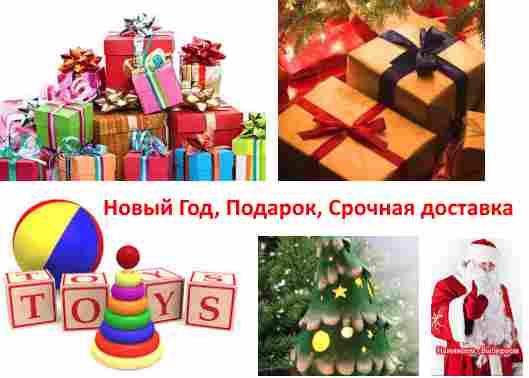 Новый год, подарок, срочная доставка