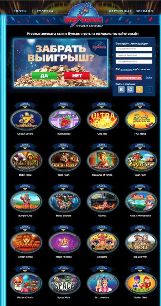 Vulcan Casino - проверь удачу