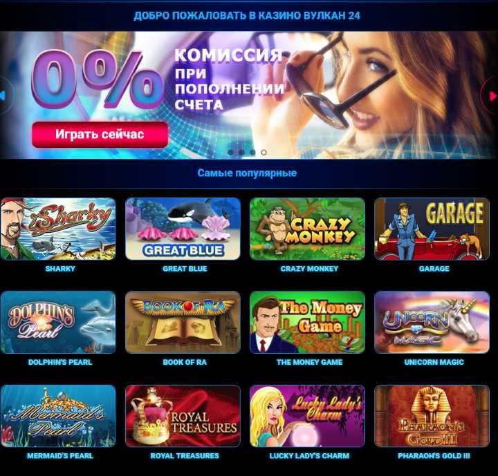 Вулкан казино 24 официальный сайт азартных игр