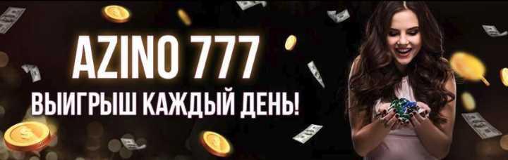 Блокирует провайдер – зеркало Азино 777 в помощь