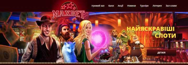Maxbetslots казино 777 – место встречи азартных людей
