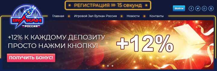 Vulkan Russia – регистрация