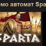 Зеркало Азино 777 – Sparta дает