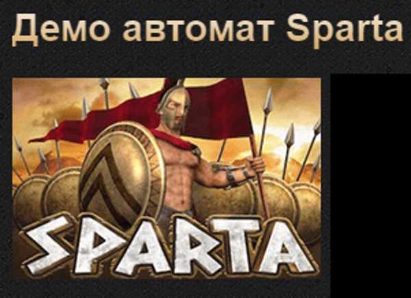 Спарта автомат