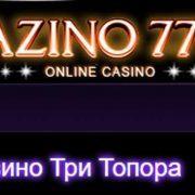 Azino 777 – бесплатные автоматы