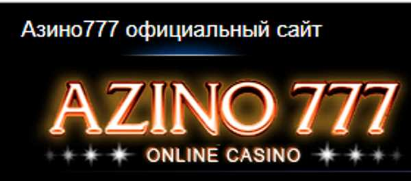 официальный сайт азино777 777