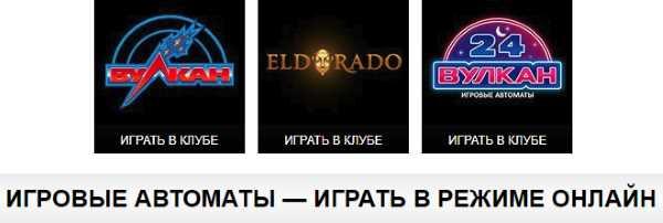 Игровые автоматы онлайн ждут своих поклонников