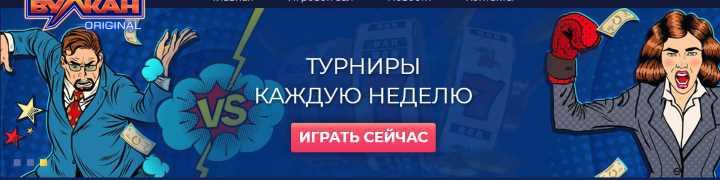 Вулкан Оригинал турниры