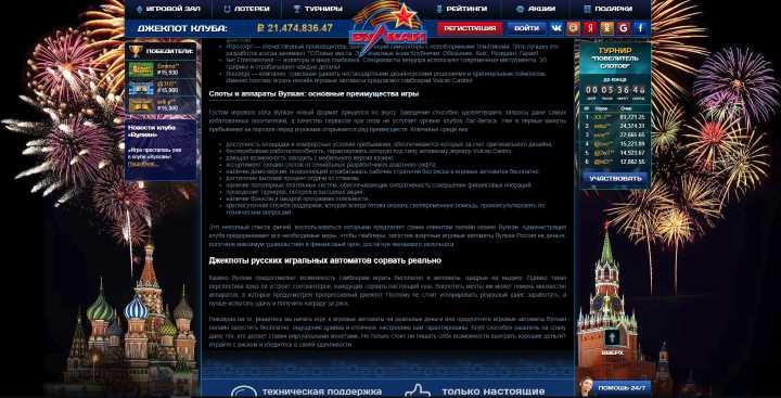 Вулкан – игровые автоматы онлайн