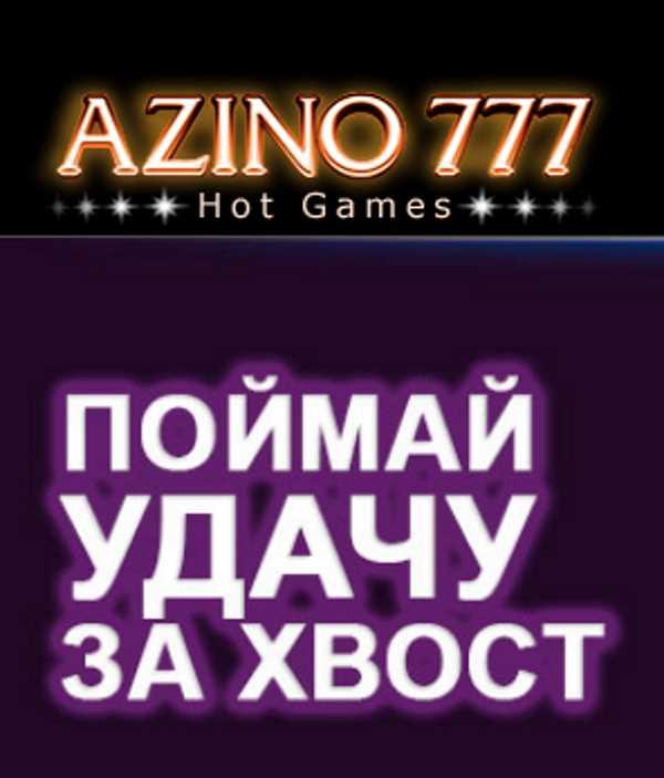 Azino777 – проверь удачу
