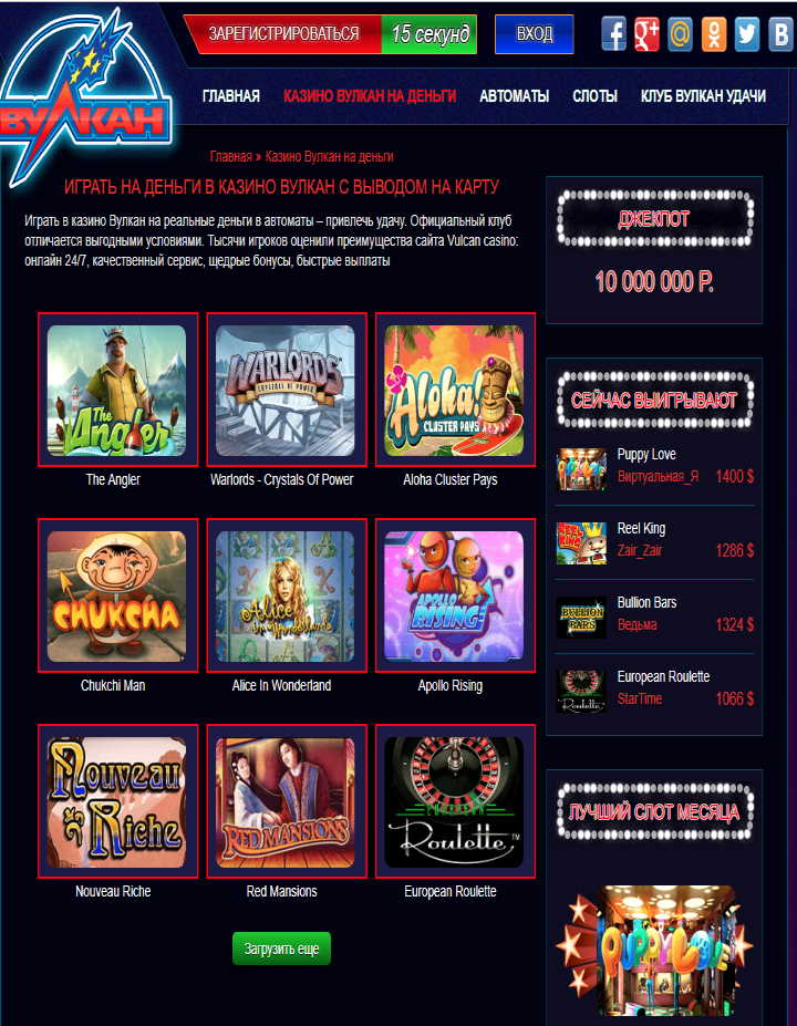 вулкан оф казино сайт