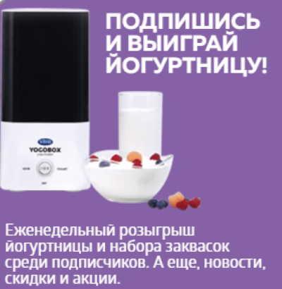 Молочные закваски VIVO — полезные бактерии для нормализации пищеварения