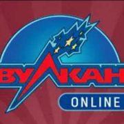 Вулкан казино онлайн – дом азарта и удачи