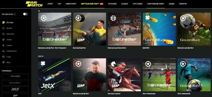 Виртуальный спорт – практическая ценность для беттера