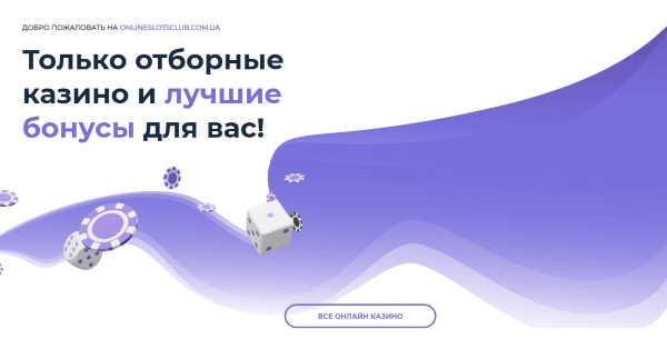 Гид по игровым клубам для украинцев