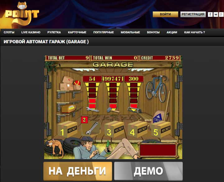 Казино ПоинтЛото с игровыми автоматами на деньги