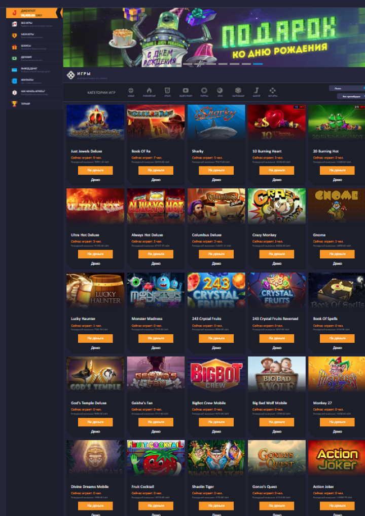 Игровые автоматы онлайн: основные преимущества